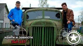 НАЙТИ И ЗАВЕСТИ. ЗиЛ 157 легендарный грузовик. (ZIL 157)