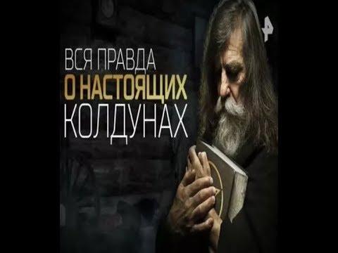 Вся правда о настоящих колдунах. (01.09.2017)