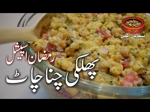 Phulki Channa Chaat Recipe پھلکی چنا چاٹ  Ramazan Special Recipe (Punjabi Kitchen)