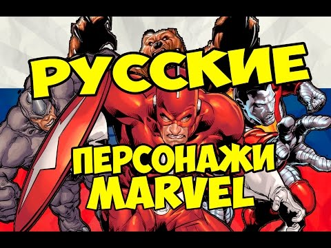 Русские персонажи Марвел \ MARVEL