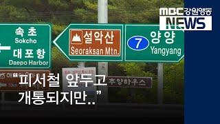 영동](R)북양양 IC~국도 7호선 도로 피서철 개통