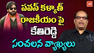 Kethireddy Jagadishwar Reddy Shocking Comments on Pawan Kalyan Politics | Janasena Party