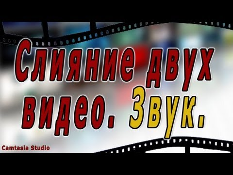#4 Camtasia Studio: Слияние двух видео. Звук.