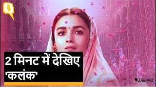 Kalank Honest मूवी रिव्यू|  पूरी फिल्म का मजा, अच्छा-खराब, बुरा सब जानिए | Quint Hindi