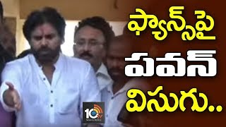 Pawan Kalyan Gets Irritated By Fans | Shiva Shankar | Vizag