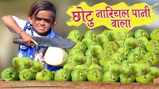 Download Song CHOTU NARIYAL WALA | छोटू दादा पानी वाला  | Khandesh Hindi Comedy | Chotu Comedy Video Free StafaMp3