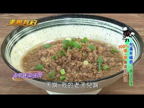台綜-美鳳有約-EP 709 美鳳上菜 輕鬆創造幸福料理 古早味蒸蛋 (陳櫻文、曾士豐)