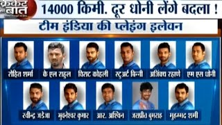 India vs West Indies, 1st T20 USA: Team India Win Toss, opts to bowl | Cricket Ki Baat