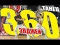 ЭЛДЖЕЙ 360 ТАНЕЦ КОНКУРС DANCEFIT mp3