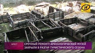 Археологический музей «Берестье» в разгар туристического сезона закрыли на ремонт