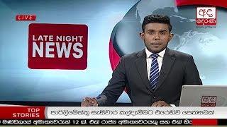 Ada Derana Late Night News Bulletin 10.00 pm - 2018.10.30