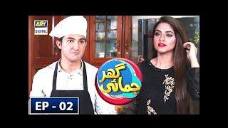 Ghar Jamai Episode 2 - 20th October 2018 - ARY Digital Drama