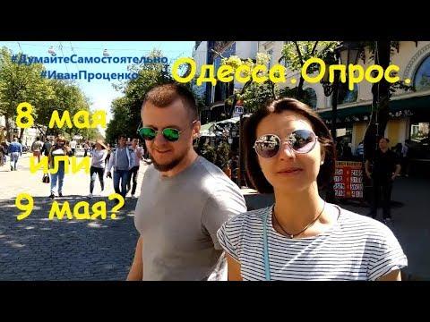 Одесса. Опрос. 8 или 9 мая? 2018