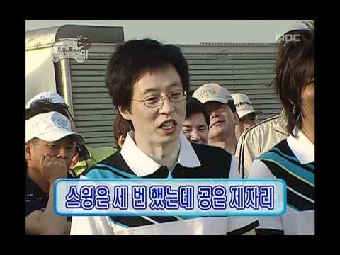 Infinite Challenge, Michelle Wie(2) #02, 미셸 위(2) 20060513