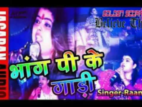 भांग पी के गाडी / bhaang pi ke gaadi /भोजपुरी dj रिमिक्स