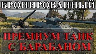 НОВЫЙ БРОНИРОВАННЫЙ ПРЕМИУМ ТАНК С БАРАБАНОМ World of Tanks
