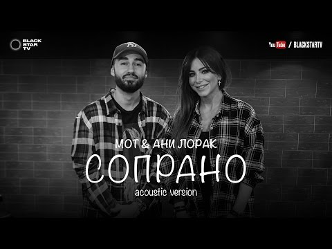 Мот feat. Ани Лорак - Сопрано (Acoustic version)