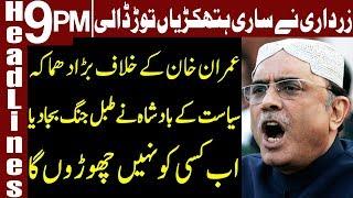 Zardari makes an Fiery Announcement | Headlines & Bulletin 9 PM | 20 February 2019 | Express News