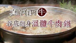 【預告】神級溫體牛 暗藏銷魂味 - 進擊的台灣