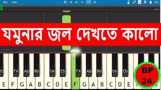 Amar Jomunar Jol-Bangla Piano Tutorial by Bp24