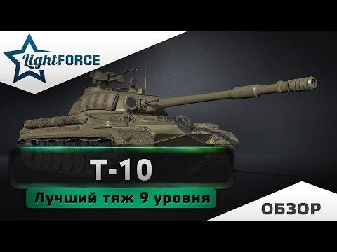 Т-10 - ЛУЧШИЙ ТЯЖЕЛЫЙ ТАНК 9 УРОВНЯ. ОБЗОР.