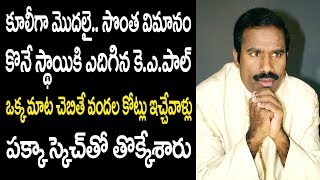 K A Paul heart touching story|KA paul failure story hide secret|KA Paul story|News Bowl