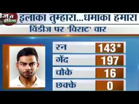 India vs West Indies, 1st Test Day-1: Virat Kohli's 143 Runs Help Team India to Put 302/4 Runs