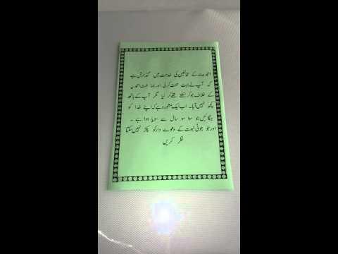 Ahmadiyya: Kya Khuda Soya Hua Hai? video