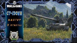 World of Tanks СУ-130 БЕРЕМ МАСТЕРА и 3 ОТМЕТКИ!