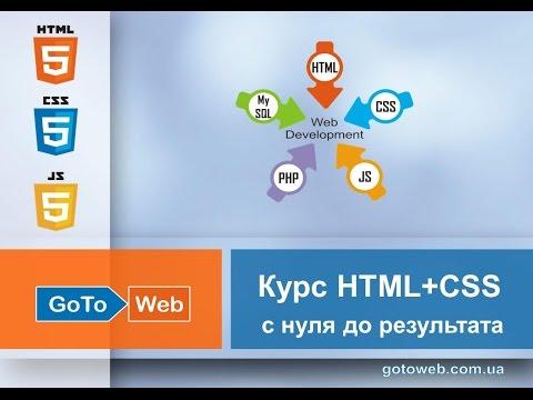 GoToWeb - Видеокурс Html и Css, урок 10, Блочные и строчные элементы (теги), 1 часть