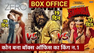 KGF vs ZERO Box office collection Day 19 | Simmba Total  Box office collection