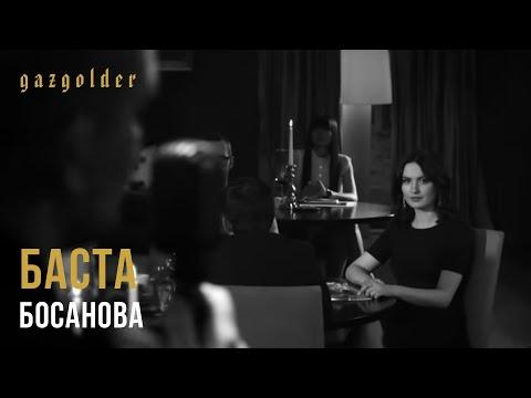 Баста - Босанова (с альбома Баста 3)