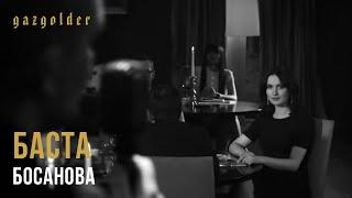 Клип Баста - Босанова