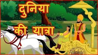 दुनिया की यात्रा   Hindi Cartoon Video Story for Kids   Moral Stories   हिन्दी कार्टून
