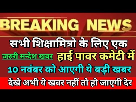 Shikshamitra Check Down News | Shikshamitra Latest news today  |Shiksha Mitra breaking news 2018