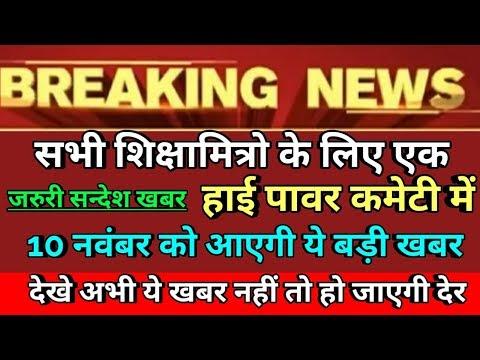 Shikshamitra Check Down News | Shikshamitra Latest news today  |Shiksha Mitra breaking news 2018