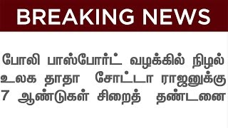 Gangster Chhota Rajan gets seven year jail in fake passport case