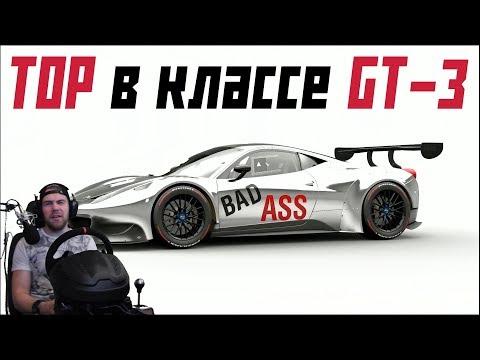 Gran Turismo Sport - TOP машины в классе GT-3, НОВЫЕ ИСПЫТАНИЯ