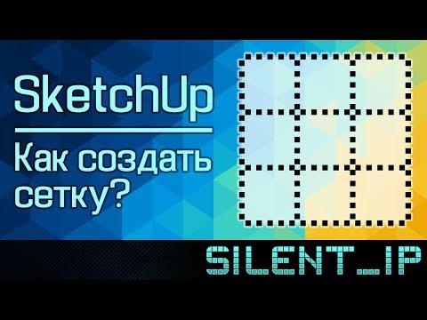 SketchUp: Как создать сетку?
