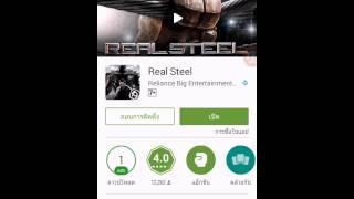 สอนโหลดเกทส์ Real steel
