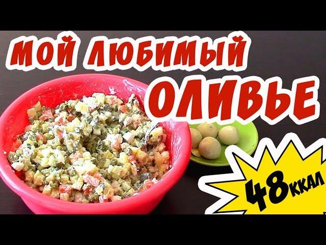 Рецепт салата Оливье на 48 ккал! Едим и худеем!