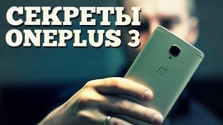 Почему Oneplus 3 лучший китайский смартфон?