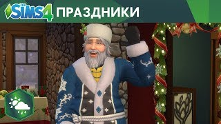 Официальный трейлер игрового процесса «The Sims 4 Времена года»
