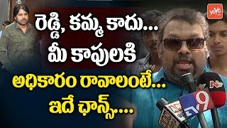 Kathi Mahesh Advice to Pawan Kalyan Over Andhra Politics | Reddy Vs Kamma Vs Kapu