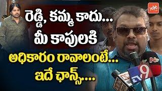 Kathi Mahesh Advice to Pawan Kalyan Over Andhra Politics | Reddy Vs Kamma Vs Kapu