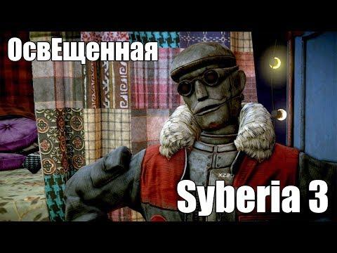 Сибирь 3 (ОсвЕщенная) - Серия 25 (Стильно, модно, молодежно)