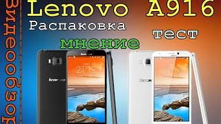Легендарный LENOVO A916. Тест Звука. Тест Камеры. Antutu.