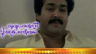 Namukku Parkkan - Malayalam Full Movie - Namukku Parkkan Munthiri Thoppukal  - Part 17 Out Of 24 [HD]