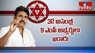 Janasena Chief Pawan Kalyan Ready to Announce 32 Candidates Names | hmtv