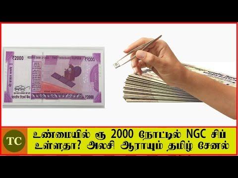 உண்மையில் ரூ 2000 நோட்டில் NGC சிப்  உள்ளதா? அலசி ஆராயும் தமிழ் சேனல்  | RBI 2000 Rupees Note